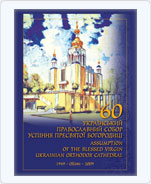 60th Anniversary Commemorative Book
