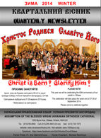 Quarterly Newsletters - Winter 2014